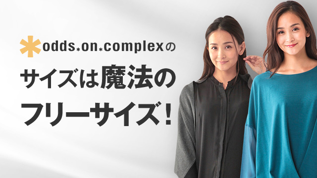 about odds*on*complexのサイズは魔法のフリーサイズ!