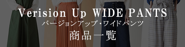 Version Up WIDE PANTS 商品一覧