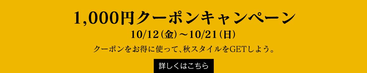 1,000円クーポンキャンペーン 10月12日(金)~10月21日(日)