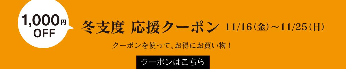 冬支度応援クーポン11/16(金)~11/25(日)
