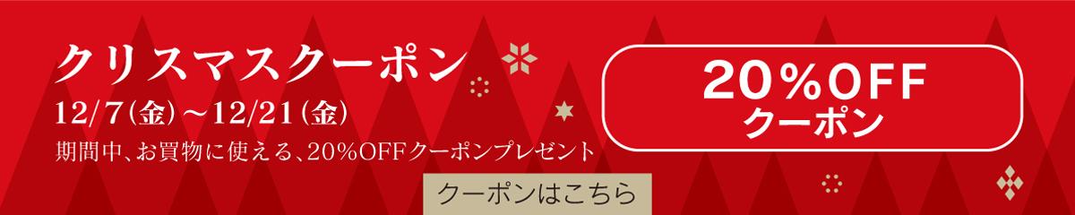クリスマスクーポン12/7(金)~12/21(金)1207