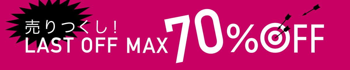 売りつくしLAST OFF MAX70%OFF